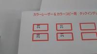 合わせ名人4について質問です。インデックスに印字したいのですが、毎回ずれてしまいます( ̄▽ ̄;) 位置の直し方として、デザインで調整するか、印刷位置調整のとこで調整するかがあると思いま すが、うまいこと行きません... 画像を添付しますのでどのように調整していけばいいか御教授願います!