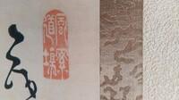 読み方(漢字)を教えてください。昔の書体で、道以外はわかりません。