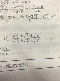 数1根号の計算 普通に解いても答えが出ません分母が√5+√3+√2にならないのは何故ですか?