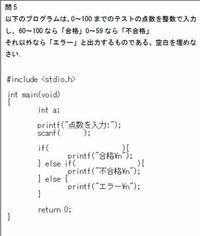 Cプログラミングの筆記問題です。テスト前ですが、対策問題はくれたけど答えを教えてくれないので答えを教えて下さい。 良かったら軽く説明もお願い致します。   ※答え以外の回答は受け付けません。