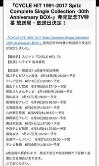 スピッツ30周年記念アルバムのTV特番があるようなのですが、関西、放送されないのですか...?(・_・、) 放送局を見る限り関西局がないように思うのですが... 画像は公式サイトからです。