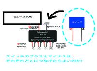 エーモンのプラスマイナス分岐ターミナルを使って車内LEDを設置しました。 ヒューズBOXのACC電源(イグニッション)からヒューズ電源を使って図のように接続し、 現在きちんと点灯はしているのですが、途中でスイッチを入れて任意でLEDをON/OFF操作できるように手を加えたいです。  この場合スイッチはどこにつなげればよいでしょうか。 (プラス線とマイナス線それぞれ)    h...