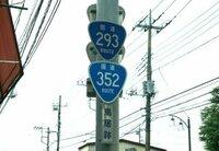 国道352号は栃木県と何処をつないでいる国道ですか?