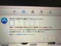 MacBookの2ファクタの確認コードを失敗し、上限に達した場合次に出来るのはどれくらいたってからですか?