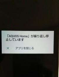 「AQUOS Home」が繰り返し停止しています  スマホをAQUOS Rへ機種変更したのですが アプリを入れたりしてたら、突然上記のメッセージが現れ、ホーム画面に戻れなくなります。  これの解決 方法わかる方教え...