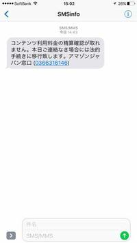 先ほどAmazon?から、SMSでこのようなメールが届きました。 確かに今プライム会員なのですが、1ヶ月の無料期間中のはずです。一体どうすればよろしいのでしょうか?T_T
