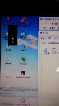 パソコンの音量が勝手に下がる  こんにちは パソコンの音量が勝手に下がってしまう現象に困っています。  元々、Windows7を使っていたのですがこの前Windows10に更新をしました すると何 日かしてから音楽や動画を見ていると、勝手に音量が下がってしまい何をしても反応しなくなってしまいます。  その時に画面にこのようなものが表示されるのですが、×印を押してもなんの反応も...