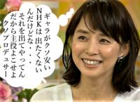 石田ゆり子 コンスタントに売れてますが 年収はコンスタントに2億以上ありますか?