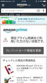 Amazonのプライム会員についてなんですが現在プライム特典をご利用いただけない状態ですというのが出ており何度情報を変更しても同じ状態です。どうすればいいですか
