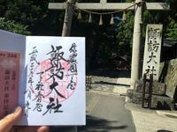 長野県諏訪大社の四社の御朱印を頂いくと、記念品がもらえるとのことですが、同じ日でなくても大丈夫でしょうか?