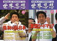 【画像必見】【検索すると誰でもわかる安倍晋三と統一教会の関係】  アベノミクスは大失敗だよな? 転載しておくよ  http://uekusak.cocolog-nifty.com/blog/2017/07/99-0ab0.html 第2次安倍政権が発足した...