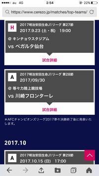9月30日のセレッソ大阪対川崎フロンターレの試合のチケットを購入したいのんですが、買おうとしてもでてにません。、 まだ発売されてないのでしょうか?