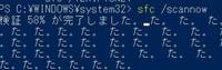 「sfc scannow」について  この画面の「。た 。た・・・・・・・・・・」と言うのは何ですか? エラーは出ませんでしたが気持ちが悪いです。