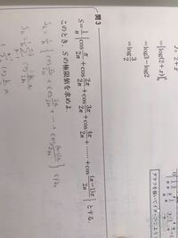 高校数学III 区分求積法について。 S=1/n{cosπ/2n+cos2π/2n+cos3π/2n・・・+cos(n-1)π/2n}  の極限値を求めよ  という問題があるのですが、シグマの上の部分がnなのかn-1なのか、よくわかりません!  答えも含め...