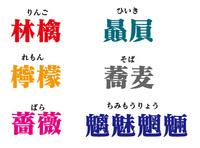 漢字って画数が多くて面倒臭いですよね? . 英語なんて画数が少なくて単純で覚えやすい たったの26文字で、全ての言葉を表せるのに。。。