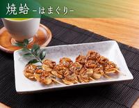 串焼ハマグリ・焼アサリ  東京駅で購入出来るお店があったら教えて下さい。 (通販ではなくて店頭販売、購入出来る) よろしくお願いいたします。