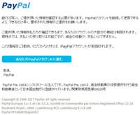 """Paypalよりアカウント情報を更新のメールが来ました。これって詐欺でしょうか? 差出人は""""service-jp@paypal.com"""" <service-jp@eu.usa.mail.com>です。 メール「あなたのPayPalアカウントに 進む」ボタンを押すとPaypal画面になり「次へ」を押すとメールアドレスとパスワードを入れる画面になります。(適当..."""