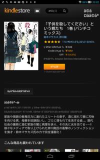 タブレットのkindleのstoreがこんな感じで文字化けしておかしくなってます。日本語に戻す方法を教えてください。