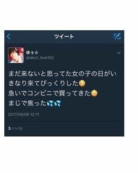 ジャニヲタの人ってTwitterで生理のこと流すのって普通なんですか? Instagram本垢 http://instagram.com/yuri.1017ya