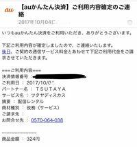 TSUTAYA DISCASの定額レンタル8について。 1ヶ月間無料と書いてあったので登録したのですが、何故か請求メールが来ました。 配信動画を2本見たのですが、これは無料レンタルに含まれてなかったのでしょうか? い...