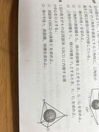 写真の下の問題の1番目の問題で正四面体ABCDを求めた後に四分の一をかけるとなぜ四面体OBCDになるのかが分かりません、教えてください