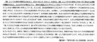 鷲田清一の『哲学の使い方』に、 『〈像〉としての身体の脆弱さのゆえに、あるいはこの〈わたし〉の存在と〈像〉としてのその身体のあいだに発生する乖離や齟齬のゆえに、ひとはそれを埋めようと、身体の表面にた...