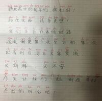 修学旅行で台湾に行き、中国語で挨拶をする事になりました。 文章を考え訳したのですが、yiや、xiなど、読み方がわからない部分が多く、上手く読む事が出来ません。 日本語、カタカナで読み方を教えて頂けませんか? 皆様の知恵をお貸しください。宜しくお願い致します。