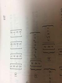 線形代数 非自明な一次関係式を求めたいのですが、 1 1 -3 2 0 1 11 -7 0 0 0 0 0 0 0 0 となり、 c1+c2-3c3+2c4=0  c2+11c3-7c4=0 まで出ました。そのあと係数を置くみたいですがどうすれがいいかわかりません。...