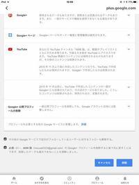 Google+のアカウント消したいんですけどこれ消したらメアドごと消えちゃいますか ?