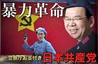 さすがに日本共産党は暴力革命をあきらめましたか?