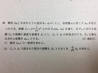 鳥取大 17年 数学の問題解いてください!   申し訳ありませんが大大大至急お願いします!日付が変わるまでに解いて頂けると本当に有難いです!