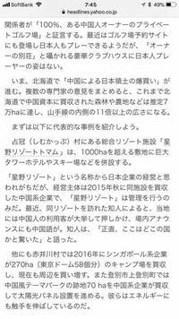 北海道が 中国領土化してる???   山手線内側の11倍が中国領土化wwww   これは日本政府の怠慢だよな??  どうする??、