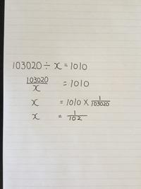 数学、人口密度の問題です。  人口103020人、人口密度1010人/km2のとある都市の面積は? という問題を、中学の文字式を利用して計算してみようと思いました。  まず、人口密度を求める問題とらえ 103020 ÷ x =1010  分数で表すと 103020/x=1010   x =1010 × 1/103020  x =1/102  になると考えました。 す...
