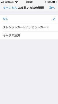 iCloudを拡張して月々iTunesカードで支払いをしていた所今月分が足らなくエラーが出ました。 急いで課金をしたのですが支払いのところにiTunesのもじはないのですがこれはどうすればiTunesカードで支払いになるのですか? ちなみに1500円分はすでに入ってます