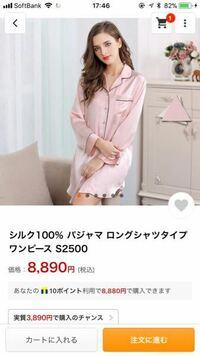ネットでシルク100%のパジャマを頼み とどいたのですが、中国?で作られたみたいで 本物でしょうか?