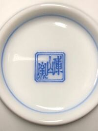 和食器・古い漢字に詳しい方 画像の食器はどこのメーカーのものでしょうか? お教えください。