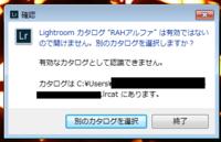 Lightroomのカタログが開けません。  画像データは外付けHDDに保存し,カタログデータはPC本体マイピクチャに保存していました。 前回Adobe Lightroom CC2015(以下Lr)使用時,スリープ状態からPCが立ち上がらず...