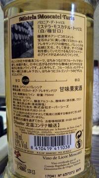 極甘口の白ワイン  クリスマスに家族が買ってきた白ワイン。 極甘口を買ってきたとのことですが… 飲んでみたらとんでもなく甘すぎて、とても飲んでられませんっ!! そのまま飲む以外で消 費したいのですが、どうして良いかわからないので、使いみちをご存知の方、どうか教えてください!  ワインの名前はミステラ·モスカテル·トゥリスというものらしいです(*_*)  よろしくお願いします...