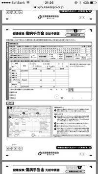 傷病手当金申請書の事業主が記入する部分についての説明です。 毎年11月〜3月まで燃料手当を出しています。 申請期間が3月から4月に渡っている場合、その燃料手当の部分は、以下の画像のどこ にどの様な補足を加えたらよいのか教えて下さい。 賃金計算方法を記入する部分に「燃料手当については2月21日〜3月20日までの支給」と書けばよいのでしょうか。 そうなると、基本給と燃料手当を足した部分の...