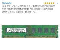このパソコンにこのメモリは対応してますか? DELL Optiplex990DT Windows10 Home 64bit Intel corei5 2400