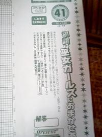 アイア株式会社のパズル雑誌「ペイントロジック」の一月号に東方というワードがありました。私はそのビックロジックは解けないので母が今解いてます。 で、東方Projectがどのようにして問題に載ったと思いますか...