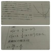中学数学 解説でわからないところがあります。 くわしい式と一緒に教えてください。