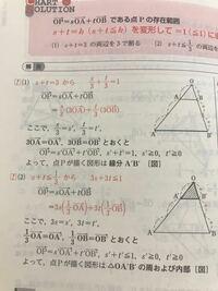ベクトル 平面上の点の存在範囲  三角形ABCに対し、OPベクト=s OAベクトル+t OBベクトル(s.tは実数)とする。 s.tが次の条件を満たしながら変化する時、点Pの描く図形を図示せよ。  (1)s+t=3 s≧0 t≧0  ( 2 ) s+t≦3分の1 s≧0 t≧0  問題の意味もよくわからないです、  解説お願いします