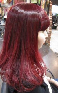 画像の様な赤系のヘアカラーだと何日くらいで色落ちしてきますか??個人差があると思うので大体で構いません、宜しくお願いします!