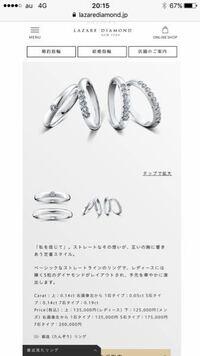 結婚指輪選びに苦戦しています。 ラザールダイヤモンドの1石タイプか5石タイプ、 ロイヤルアッシャーの1石タイプか3石タイプで 悩んでいます。そのほかミキモトなども候補です。どれも似たようなデザインなので更...