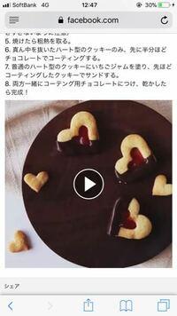 チョコがけクッキー 乾かし方 クッキー2枚をやいて、間に苺ジャムを挟み、その上からチョコをかけるというクッキーを作ろうと思っています。   ですが、チョコをかけた後はどのようにして乾かせばいいでしょうか?  冷蔵庫に入れて乾かした場合、クッキーの部分が しけったりしませんか?  あと冷蔵庫に入れる時はお盆にクッキー置いて上からラップみたいなのかけた方が良いでしょうか?   他にこうした方がい...