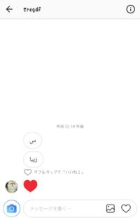 インスタでメッセージが来たんですが、 何語か分からないのでアプリで翻訳も できません 教えてください!  ーーーー以下検索用です   英語 メッセージ Twitter 外国