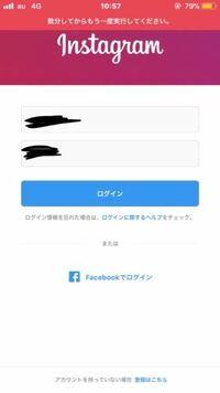 Instagramのアカウントでログインを使用とすると数分後やり直してくださいみたいなのが出てくる時はどうすればいいんでしょうか? このアカウントはもうつかえないんでしょうか?