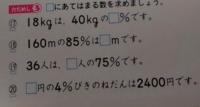 算数でふ。パーセントにすると どうなるか、この問題解いてください…