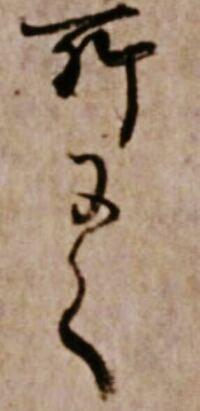 どなたか漢字の読み方を教えてください溢れるの遍を意図に変える Yahoo 知恵袋